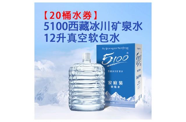 20桶 x 12L 5100家庭装软包桶装水