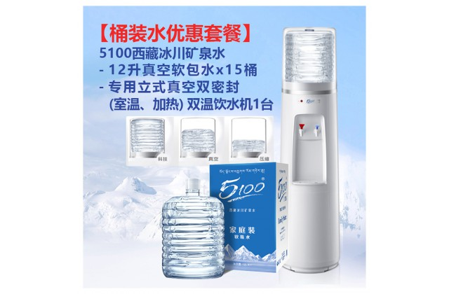 15桶 x 12L 5100家庭装软包桶装水 + Q6 5100专用立式真空双温(室温、加热)饮水机