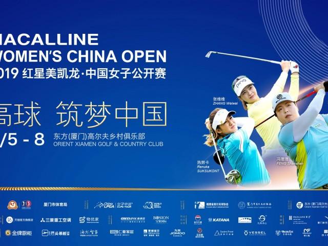 西藏5100见证中国女子公开赛第一位中国内地冠军诞生