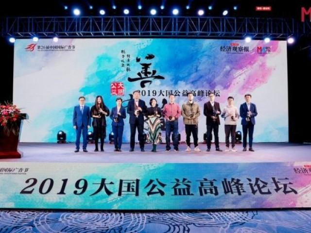 """西藏5100荣评""""2019大国公益贡献奖"""""""