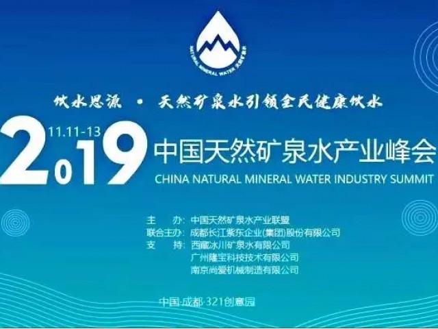 优质矿泉水源评选,5100西藏冰川矿泉水综合评估总分位居首位,为5A级优质矿泉水源