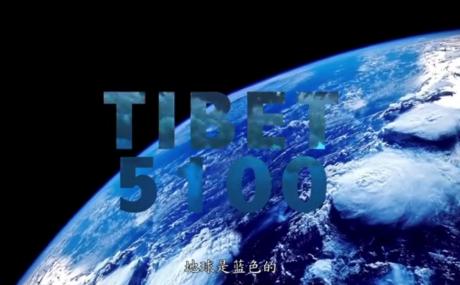 源自西藏海拔5100米远古冰川